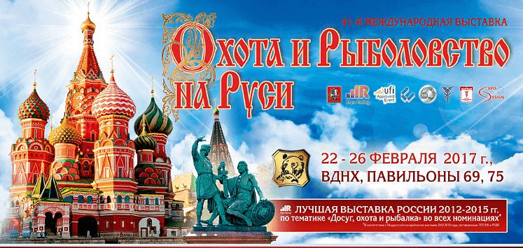 ВНИМАНИЕ!!! Выставка Охота и Рыболовство на Руси в г.Москва